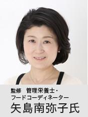 フードコーディネーター 矢島 南弥子さん