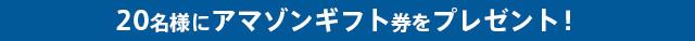 20名様にアマゾンギフト券(1,000円分)をプレゼント!