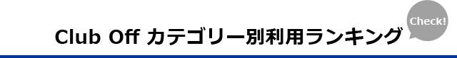 Club Off カテゴリー別利用ランキング