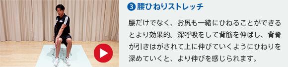 3)腰ひねりストレッチ